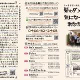 2014フライヤー表